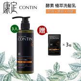 【3瓶優惠組】CONTIN 康定 酵素植萃洗髮乳 300ML/瓶 洗髮精-贈3包10ml 酵素植萃洗髮乳