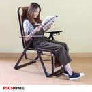 【RICHOME】CH1016《五段式麻將休閒椅》涼椅 躺椅 折疊椅