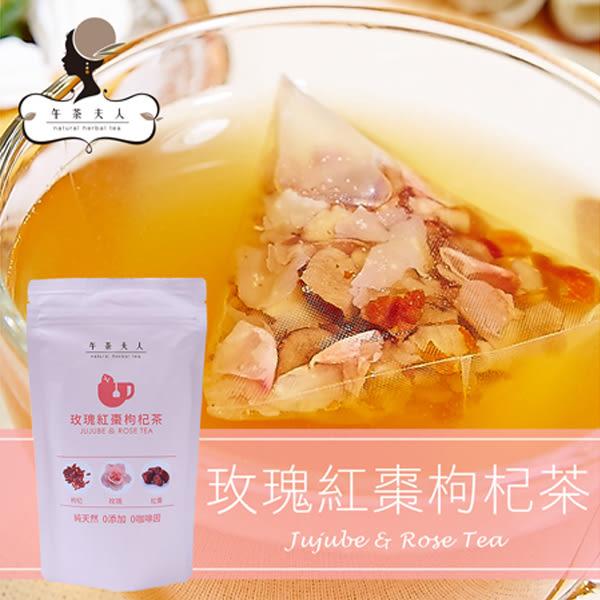 午茶夫人 玫瑰紅棗枸杞茶(4gx10入)【小三美日】原價$250