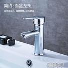面盆冷熱水龍頭單孔浴室柜衛生間洗手臉池台上盆洗臉盆家用龍頭 快速出貨