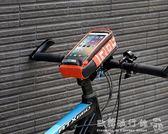騎行配件自行車包防潑水車頭包山地車手機包車把包   『歐韓流行館』