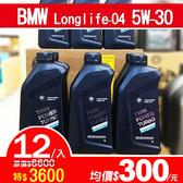 【愛車族】BMW Twinpower Turbo Longlife-04 5W-30 1L (整箱12入)減少摩擦損耗 有效延長引擎壽命