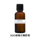 (賦活+煥膚神器)SOD超氧化酶原液-30ml