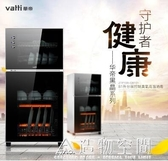 Vatti/華帝ZTP80-GB101立式消毒櫃家用迷你碗筷餐具二星級消毒櫃 220VNMS名購居家