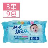 唯可Weicker 純水99.9%日本製濕紙巾(80抽3串/9包)/濕巾/柔濕巾
