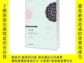 二手書博民逛書店互照罕見: 萊布尼茨與中國 : Leibniz and Chin