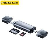 品勝USB3.0讀卡器多合一萬能sd卡TF內存卡高速轉換器手機電腦兩用相機 初色家居館
