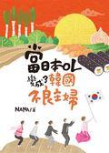 (二手書)當日本OL變成了韓國不良主婦