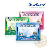 【醫碩科技】藍鷹牌NP-3D台灣製立體型成人防塵口罩/口罩/立體口罩 超高防塵率 藍綠粉 50入/盒