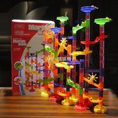 [105片]兒童益智拼插 創意軌道滾珠臺 積木組合 拼裝管道彈珠玩具  瑪奇哈朵