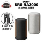 [贈盥洗包] SONY SRS-RA3000 頂級無線揚聲器 全向式環繞音效 藍芽喇叭 無線喇叭 公司貨