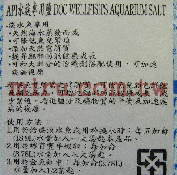 【西高地水族坊】美國魚博士API 水族專用粗鹽(AQUARIUM SALT)(1840g)