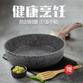 不黏鍋平底鍋煎蛋煎餅牛排煎鍋無油煙燃氣灶電磁爐通用  igigo