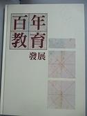 【書寶二手書T4/社會_E12】百年教育發展(附DVD)_國家教育研究院