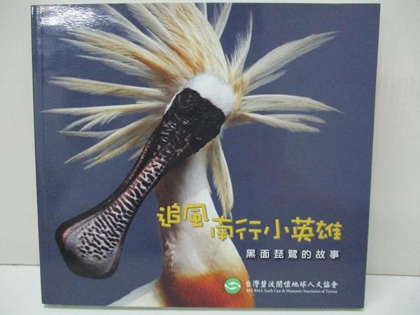 【書寶二手書T9/兒童文學_D7B】追風南行小英雄-黑面琵鷺的故事