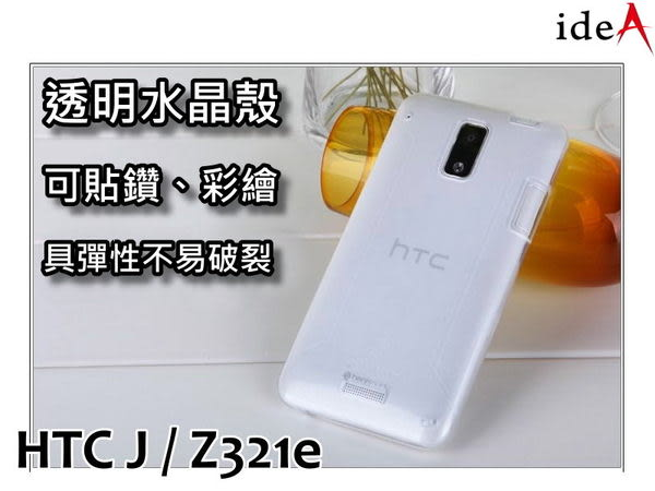 IDEA HTC J Z321e 可貼鑽彩繪 彈性硬殼 手機殼 透明 水晶殼 高透 防刮 簡潔 非 Butterfly iPhone5S/5