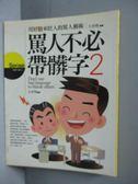 【書寶二手書T6/溝通_JPU】罵人不必帶髒字2_文彥博