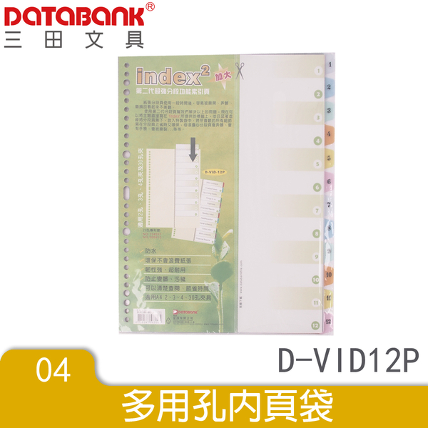 加大12段PP索引隔頁片(D-VID12P) 資料夾 文件夾批發零售 優惠團購價 公司行號 DATABANK