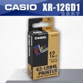 CASIO 卡西歐 專用標籤紙 色帶12mm XR-12GD1/XR-12GD 金底黑字 (適用 KL-170 PLUS KL-G2TC KL-8700 KL-60)