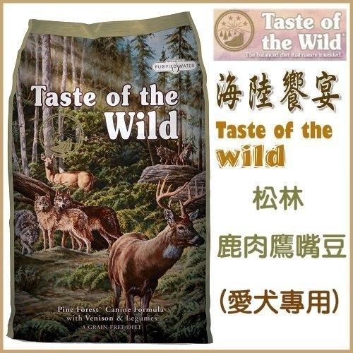 『寵喵樂旗艦店』【含運】美國海陸饗宴Taste of the Wild《松林鹿肉鷹嘴豆》無穀狗糧-13kg