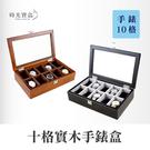 十格實木手錶盒-黑/原木色 10格收納盒 展示盒收藏盒 首飾品盒 項鍊珠寶盒 石英錶-時光寶盒2020