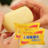 上海硫磺香皂 沐浴洗臉都可使用(85g) 【庫奇小舖】