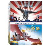 小飛象 動畫 & 真人 雙版本合集 雙DVD 免運 (購潮8) 得利   4710756317951