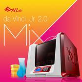 XYZprinting da vinci Jr. 2.0 Mix 3D列印機 -6/30前加送隨機耗材兩卷+低溫3D Pen【愛買】