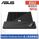 【福利品】ASUS ROG3 Mobile Desktop Dock 桌上型 遊戲基座 ZS661KS / ZS660KL
