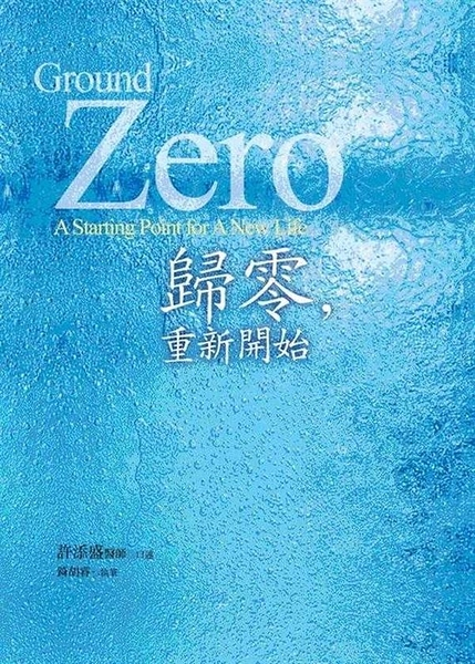 (二手書)歸零,重新開始 Ground Zero:A Starting Point for A New Life