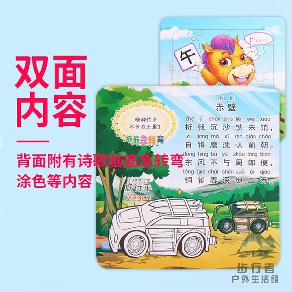 啟蒙早教男女孩益智拼裝玩具兒童動物拼圖【步行者戶外生活館】