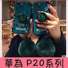 【萌萌噠】華為 HUAWEI P20 / P20 pro 海洋藍祖母綠 水鑽氣囊支架+毛球掛繩 全包軟殼 手機殼 外殼