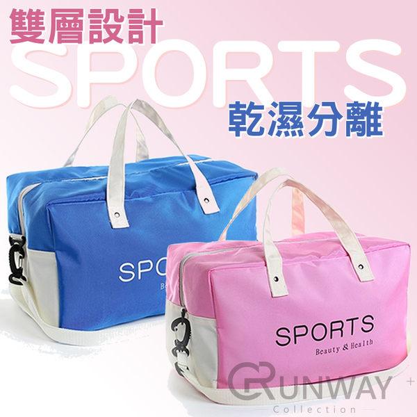 【24H】大容量 乾濕分離 雙層大方包 英文字樣 健身包 旅行 收納包 游泳防水包