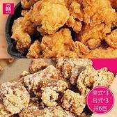 桃城雞排.美式薄皮雞腿塊*3包+台式無骨鹽酥雞*3包﹍愛食網