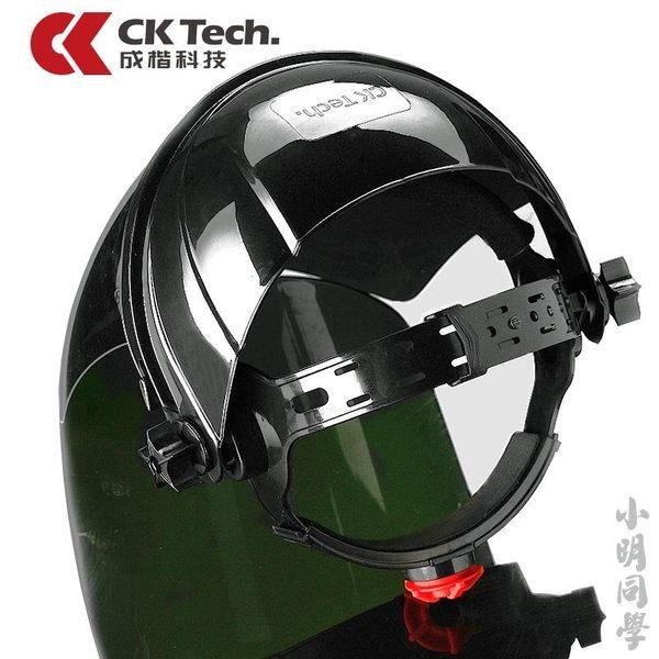 頭戴式電焊面罩防護紫外線焊工氬弧焊面屏面具