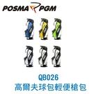 POSMA PGM 高爾夫球包 輕便支架球包 雙肩帶 可插 14支球桿 黑 白 藍邊 QB026BLUE