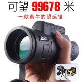 高倍軍微光夜視成人兒童觀鳥鏡手機拍照單筒望遠鏡 DA1531『黑色妹妹』