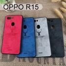 布紋壓印保護殼 [麋鹿] OPPO R15 (6.28吋)