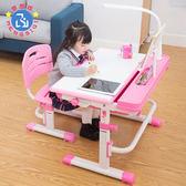 兒童學習桌小學生寫字桌椅套裝書桌書櫃組合男孩女孩課桌家用升降 igo卡洛琳