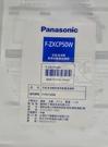 ☆國際牌空氣清淨機集塵濾網F-ZXCP50W 適用機種F-PXC50W(受定商品需3-8天)
