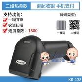 掃描槍 二維碼掃碼器掃描器掃描無線電子賬收銀商品微信支付寶掃碼槍