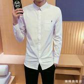 男士長袖白襯衫秋季修身正韓素面商務正裝襯衣青年寸衣職業工裝