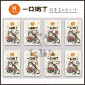 Hyperr超躍[一口嫩丁貓零食,8種口味] 產地:台灣