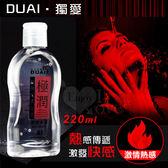 情趣用品 情趣按摩油 DUAI 獨愛‧極潤人體水溶性潤滑液 220ml﹝激情熱感型﹞全身按摩潤滑液