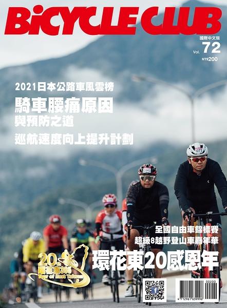 BiCYCLE CLUB 國際中文版72