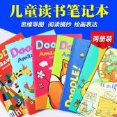 兒童讀書筆記本暑假閱讀摘抄冊思維導圖記錄本小學生田字格日記本 卡卡西