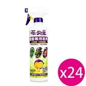 花公主園藝專用皂素500ml X24瓶