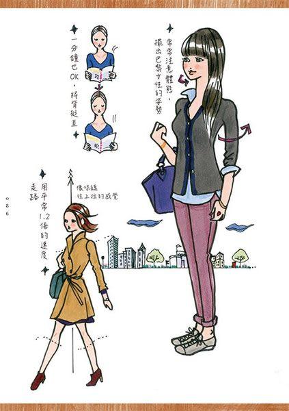 不跟潮流的巴黎流(3):跟著巴黎女人學穿搭,365天都顯瘦、優雅有型!