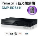 【Panasonic 國際牌】藍光播影機DMP-BD83-K/DMP-BD83