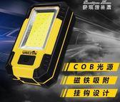 工作燈汽修維修檢修修車磁鐵led強光超亮充電戶外手持照明手電筒 麥琪精品屋